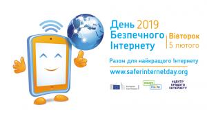 День безпечного Інтернету — 2019